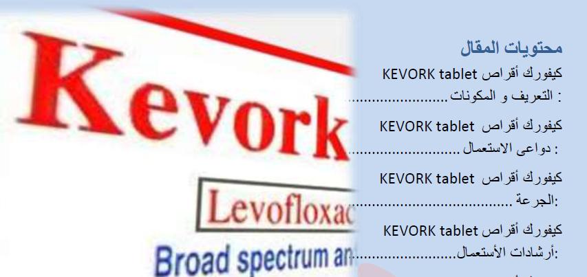 كيفورك 500- 750 مضاد حيوى واسع المجال | KEVORK