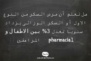 معلومة فى صورة احصائيات السكر