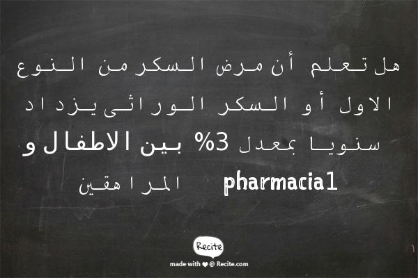 معلومة X صورة : احصائيات مرض السكر