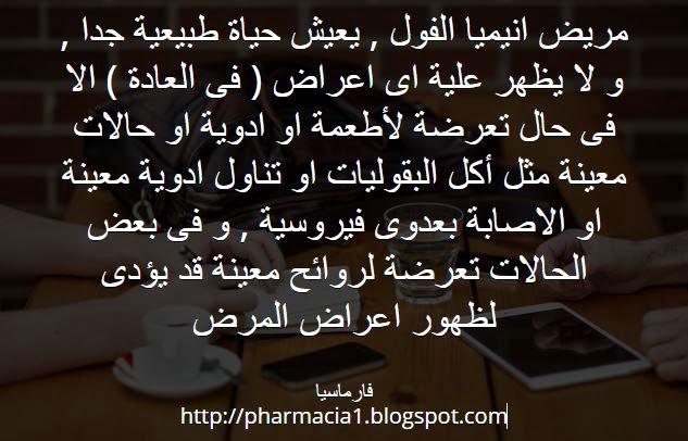 مريض انيميا الفول