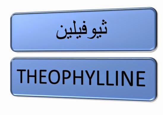 مواد فعالة : ثيوفيلين THEOPHYLLINE