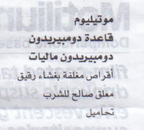 موتيليوم أقراص فموية.. نشرة معلومات المريض