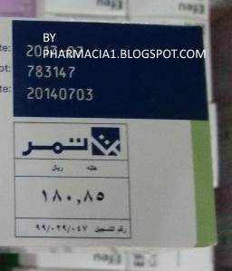 وكيل و سعر الريميرون فى السعودية