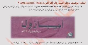 AMEBAZOLE TABLET أميبازول اقراص