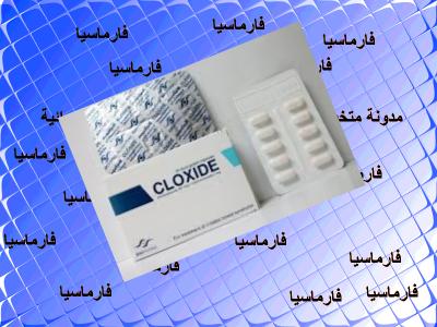 CLOXIDE