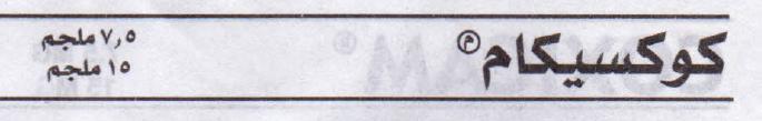 كوكسيكام اقراص النشرة الداخلية