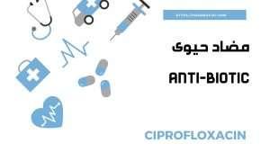 ciprofloxacin antibiotic