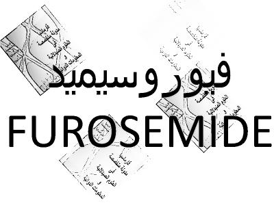 مواد فعالة ❶ فيوروسيميد FUROSEMIDE