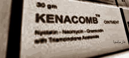 كيناكومب لتفتيح البشرة و المناطق الحساسة
