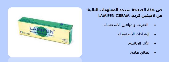 لاميفين كريم مضاد للفطريات