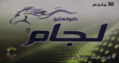 لجام علاج سرعة القذف الرسمى فى السعودية