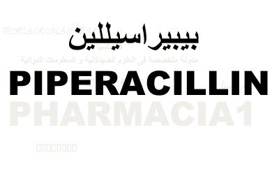 مواد فعالة : بيبيراسيلين PIPERACILLIN