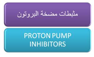 PROTON PUMP INHIBITOR مثبطات مضخة البروتون