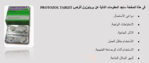 PROTOZOL TAB بروتوزول اقراص