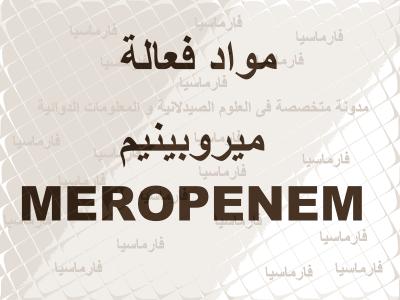 مواد فعالة ⇦ميروبينيم MEROPENEM ❶ اعرف دوائك