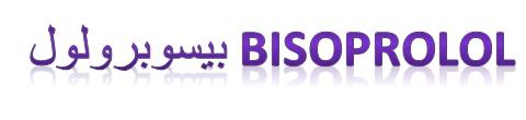 بيسوبرولول BISOPROLOL