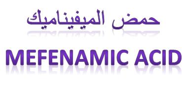 حمض الميفيناميك MEFENAMIC ACID