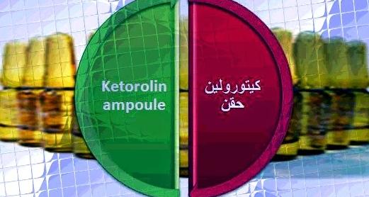 كيتورولين حقن KETOROLIN AMPOULE