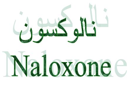 أدوية : نالوكسون Naloxone