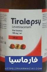 تيراليبسى 100 ملليجرام ليفيتيراسيتام في كل 1 مللي شراب