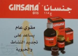 جنسانا ج 115 Ginsana G جذور نبات الجنسنج فارماسيا