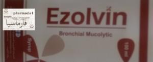 شراب إزولفين Ezolvin