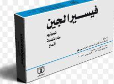 فيسيرالجين- مضادات التقلصات