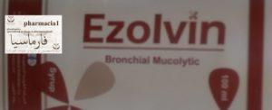 إزولفين - اضرار إزولفين - إزولفين للاطفال الرضع - شراب إزولفين للحامل - إزولفين للدواجن - مذيب للبلغم وموسع للشعب الهوائية للرضع - ابيكوفيللين للرضع - mucophylline سعر - مينوفيللين شراب - علاج إزولفين للكحه - دواء إزولفين للكحه - شراب إزولفين يسبب النعاس - mucolyte tabletmucolytic دواء شراب بلغم للاطفال - إزولفين للرجال - ميكولايت
