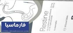 Restine tablets alfacure