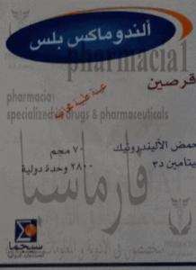 أليندوماكس بلس أقراص