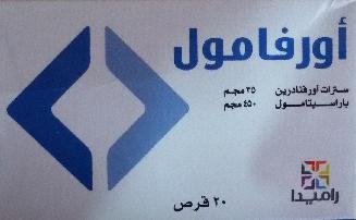 اورفامول اقراص -النشرة الداخلية