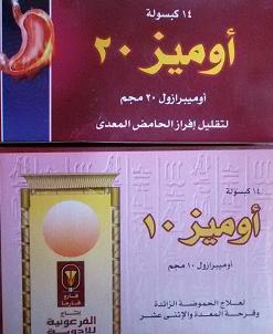 Omez capsules - pharopharm- Egypt