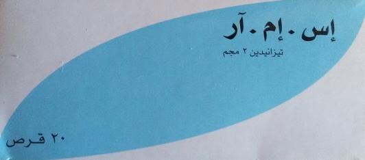 إس .إم . آر أقراص – النشرة الداخلية