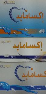 إكساميد أقراص – النشرة الداخلية