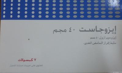 إيزوجاست 20- 40 مجم – النشرة الداخلية