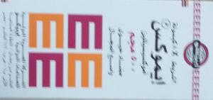 ايموكس اقراص-النشرة الداخلية