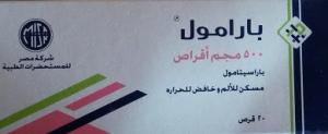 بارامول اقراص -النشرة الداخلية