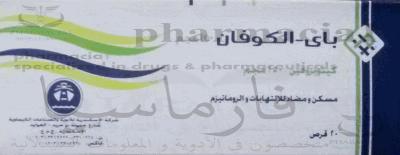 باي-الكوفان: مسكن ومضاد للإلتهابات والروماتيزم