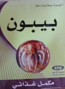 بيبون اقراص -النشرة الداخلية