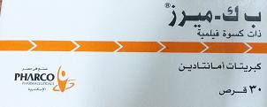 ب ك - ميرز اقراص ذات كسوة فيليمية - النشرة الداخلية