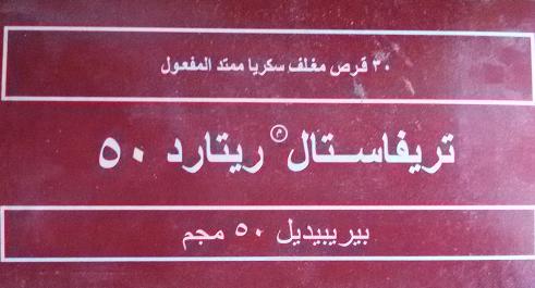 تريفاستال ريتارد 50 اقراص -النشرة الداخلية