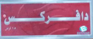 دافركس أقراص - النشرة الداخلية