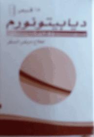 ديابيتونورم أقراص – النشرة الداخلية