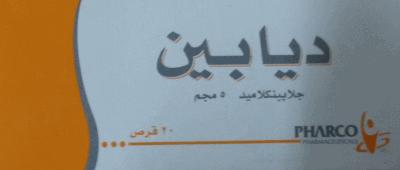 ديابين أقراص – النشرة الداخلية