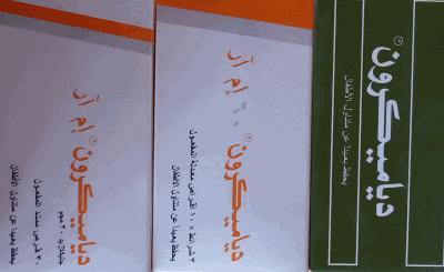 دياميكرون ام ار اقراص: نشرة معلومات المريض