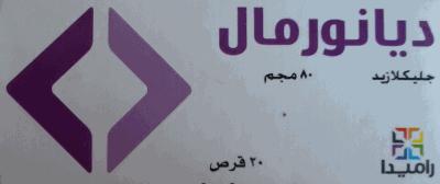 ديانورمال اقراص-النشرة الداخلية