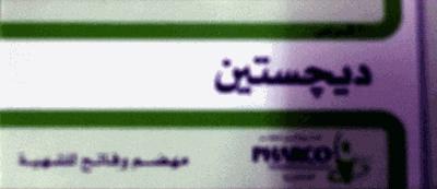 ديجيستين أقراص – النشرة الداخلية