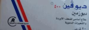 ديوفين 500 اقراص -النشرة الداخلية