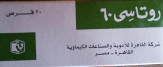 روتاسى 60 أقراص – النشرة الداخلية