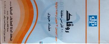 أقراص روفاك Rovac الفموية المغلفة: نشرة معلومات المريض